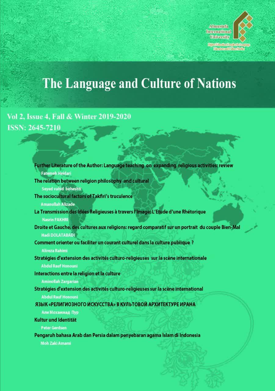 زبان و فرهنگ ملل